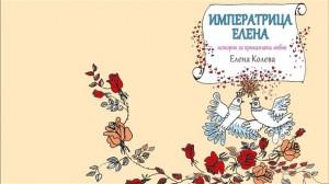 """Императрица Елена"""