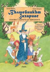 Вълшебникът от Захариас спасява Страната на приказките