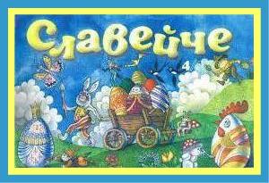 ил. Венелин Вълканов