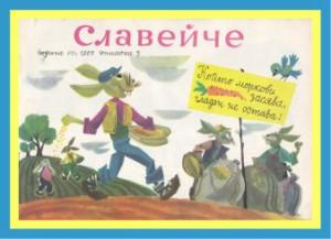 """Зайко моркови засява"", ил. Иван Гонгалов"