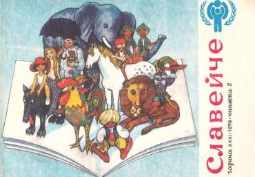 Славейче-1979-книжка-5-revised123