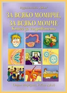 za-vsiako-momiche-za-vsiako-momche-kniga-za-syzriavaneto-robin-dzhij-siuzyn-meredit12