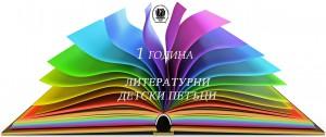 Литературни детски петъци