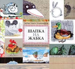 shapka-na-zhabka